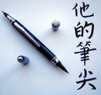 Writing in chinese fountain dip pens first stop Chinese calligraphy pens